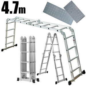 はしご 多機能 軽量 アルミ 梯子 ハシゴ 脚立 足場 万能はしご 多機能はしご 4.7m 専用プレート付 耐荷重150kg アルミはしご 折りたたみ スーパーラダー アルミブリッジ 洗車 高所作業 多関節