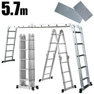 はしご 多機能 軽量 アルミ 梯子 ハシゴ 脚立 足場 万能はしご 多機能はしご 5.7m 専用プレート付 耐荷重150kg アルミはしご 折りたたみ スーパーラダー アルミブリッジ 洗車 高所作業 多関節