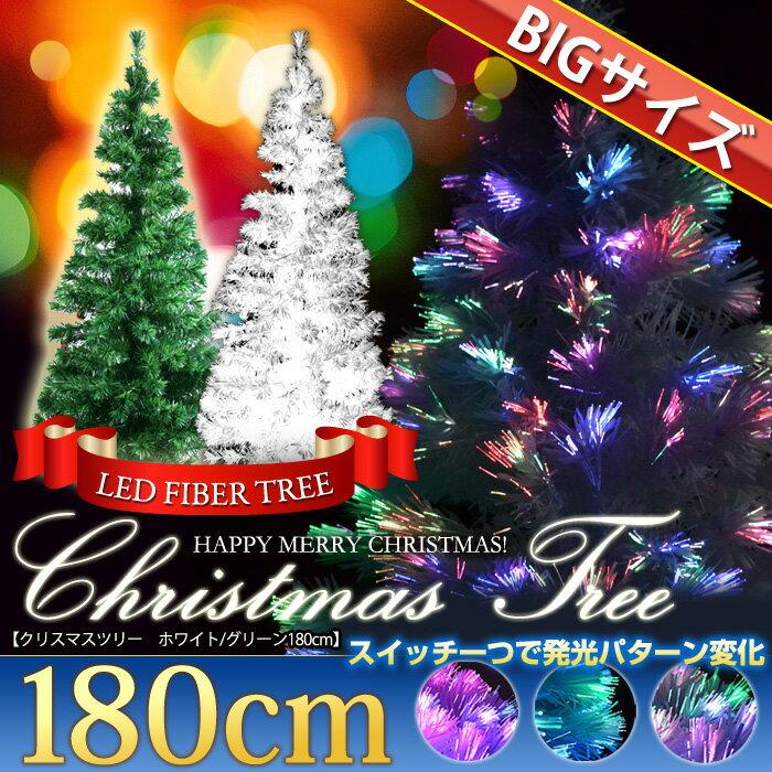 クリスマスツリー LED ファイバーツリー 180cm 北欧 豪華 イルミネーション 高輝度 LEDライト ファイバー 光ファイバー シンプル ワンルーム 送料無料 お宝プライス###クリスマスツリー180###