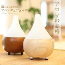 アロマディフューザー 木製 天然木 ガラス アロマオイル エッセンシャルオイル リラックス ガラス 送料無料 お宝プラ…