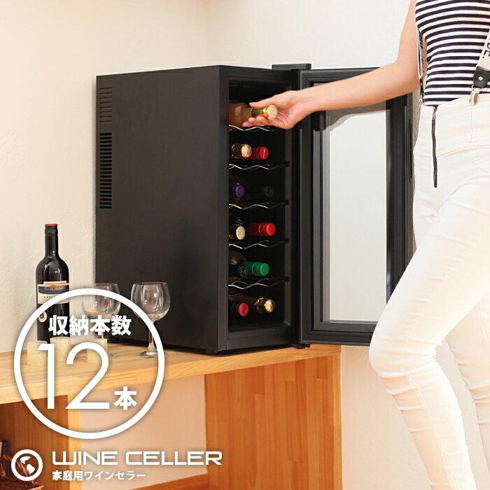ワインセラー 12本収納 ワインクーラー ペルチェ方式 ランキング 温度 ディスプレイ オシャレ ブラック メーカー保証 タッチパネル式LED表示 【送料無料】/###ワインセラBCW-35C###