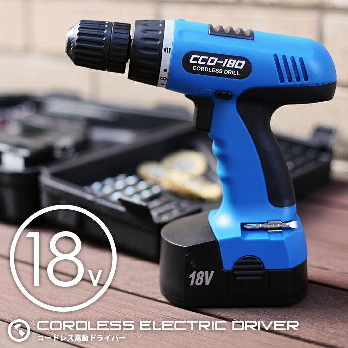 電動ドライバー 18V 96点セット 女性 セット 充電式 コードレス 電動ドライバードリル ハイパワー 電動ドリル ドライバー 家具組み立てに便利【送料無料】/###充電ドリルCD-180青###