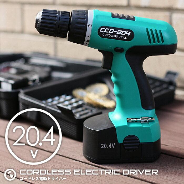 電動ドライバー 20.4V 96点セット 充電式 コードレス 電動ドライバードリル ハイパワー 電動ドリル ドライバー 家具組み立てに便利 送料無料 お宝プライス###充電ドリルCD-204緑###