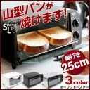 トースター オーブン 切り替え メッシュ コンパクト おしゃれ プライス