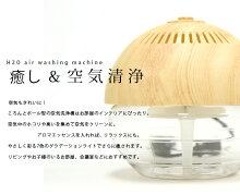 空気清浄機アロマディフューザーアロマ超音波フィルター交換不要タバコ水花粉ディフューザーボール丸い
