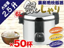 業務用炊飯ジャー/2.5升炊き★銀シャリ/炊飯器###銀シャリGS-06L###