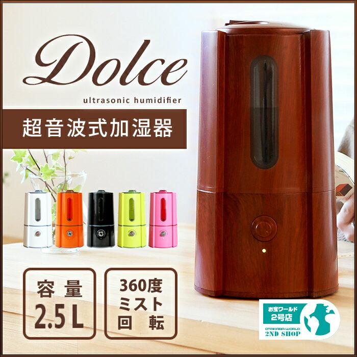 超音波 加湿器 超音波加湿器 アロマ ディフューザー 卓上 大容量 2.5L タワー型 木目 おしゃれ オフィス 寝室 リビング Dolce###加湿器SRH066###