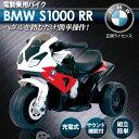 電動乗用バイク 乗用玩具 電動バイク 電動三輪車 充電式 BMW 正規ライセンス  ###バイクJT5188###