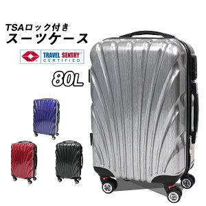 スーツケース TSAロック搭載 80L Lサイズ 軽量設計 クロスバンド メッシュポケット マルチホイール Wキャスター 段階式キャリーバー###ケース8009-1-L###