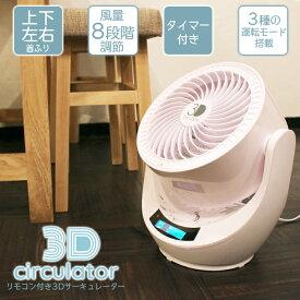 サーキュレーター 節電 DCモーター 3枚羽根 静音 換気 リビング扇風機 扇風機 タイマー付 リモコン付###3D扇風機S0901###