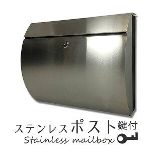 ポスト 郵便受け 宅配ボックス メールボックス ステンレス 鍵付 大容量 壁掛け###ポストHPB2208###