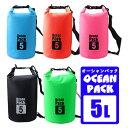 ドライバッグ 防水バッグ 防水パック オーシャンパック 5L 肩掛けストラップ付 海 プール キャンプ アウトドア###防水…
