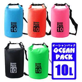 ドライバッグ 防水バッグ 防水パック オーシャンパック 10L 肩掛けストラップ付 海 プール キャンプ アウトドア###防水バッグFSH-10L###