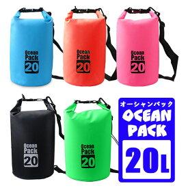★マラソン中ポイント10倍★ドライバッグ 防水バッグ 防水パック オーシャンパック 20L 肩掛けストラップ付 海 プール キャンプ アウトドア###防水バッグFSH-20L###