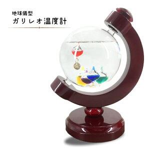 温度計 おしゃれ ガリレオ温度計 ガラスフロート 地球儀型 インテリア プレゼント###温度計GAW003###