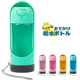 犬 給水器 携帯用 お散歩ボトル ウォーターボトル ロック付き 軽量 コンパクト 容量300ml###給水ボトルCWSB###