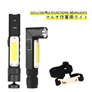 懐中電灯 作業灯 ワークライト ヘッドライト マルチライト 軽量 小型 マグネット付き ヘッドバンド付き 点灯/点滅###作業用ライトQZ-1###
