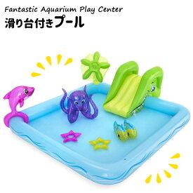 プール ビニールプール キッズプール 水遊び すべり台付き イルカ ワニ おもちゃ付き ビッグサイズ###滑り台プール53052###