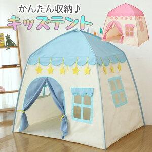 子供テント キッズテント 子供用テント 室内 おもちゃ 玩具 お家時間 睡眠テント ベビー プレイハウス 折り畳み式 テント 収納バッグ付き###キッズテントBZP-###