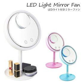 鏡 メイクミラー 扇風機 ファン LEDライト 拡大鏡付き かがみ カガミ スタンドタイプ 卓上ミラー 女優ミラー おしゃれ 扇風機 バニティーミラー###ミラーファンFSJ###