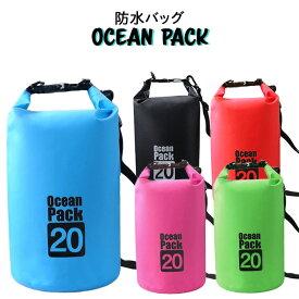 ドライバッグ 防水バッグ 防水パック オーシャンパック 20L 肩掛けストラップ付 海 プール キャンプ アウトドア###防水バッグFSH-20L###