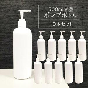 ポンプボトル ポンプ容器 詰め替えボトル 10本セット 空容器 500ml ホワイト アルコール 除菌ジェル クリーム ###ポンプ500BP/10本◆###