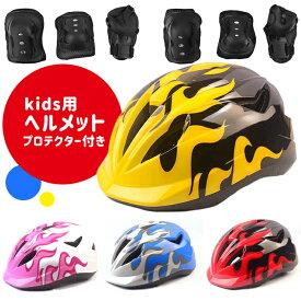 ヘルメット 子供用 プロテクターセット キッズヘルメット アジャスター調節可能 自転車 スケボー 一輪車 インラインスケート###ヘルメットTZ-###