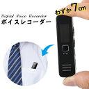 ボイスレコーダー 録音機 8GB MP3プレーヤー 充電式 イヤホン付き 軽量 小型 ワンタッチ録音 SDカード対応 会議 イン…