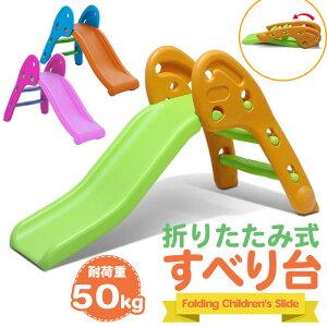 すべり台 滑り台 折り畳み 室内用 室内遊具 屋外遊具 子供 こども キッズ おもちゃ プレゼント###滑り台###