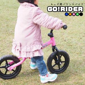 バランスバイク キックバイク キッズバイク ランニングバイク 足こぎ自転車 ペダル無し サイドスタンド付き 自転車 ゴーライダー GO!RIDER 子供用自転車 乗用バイク 送料無料###自転車GR-02S###