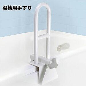 手すり 浴槽 簡単取り付け 工事不要 浴槽用手すり お風呂手すり 入浴介助 転倒防止 立ち上がり補助###手すりYGFS-WH###