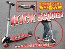 【送料無料】キックスクーター キックボード 大人もOK 3輪式 選べるカラー/ /###スケートボード016☆###