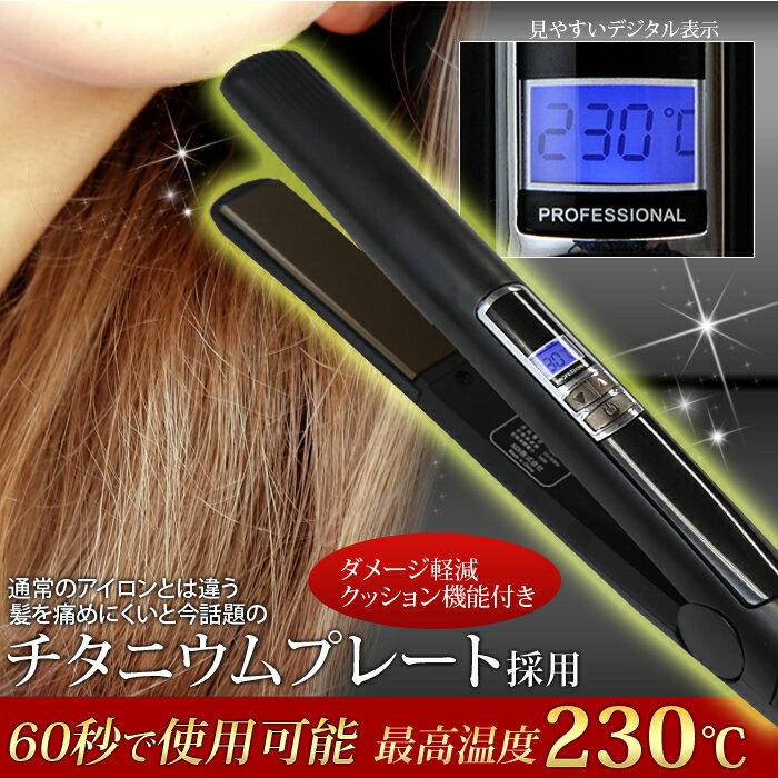 ヘアアイロン プロフェッショナル 高品質チタニウムプレート MAX230℃ ストレートアイロン カールアイロン SILKY PRO どんな髪質も思いのまま/###ヘアアイロン040P-1★###