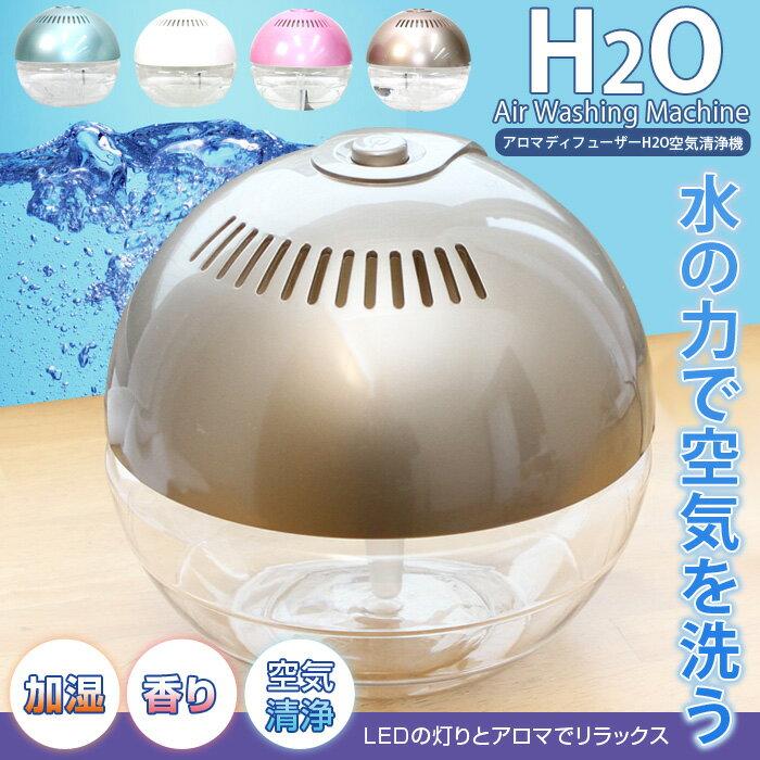 空気清浄機 アロマディフューザー アロマ LED 加湿 タバコ ペット###H2O空気清浄機258###