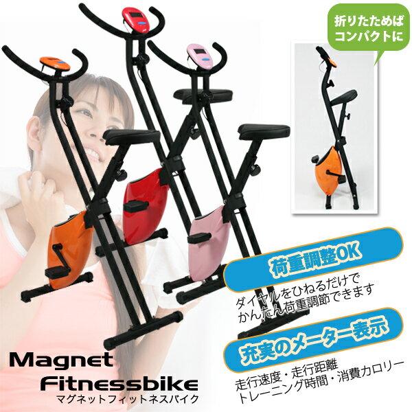 フィットネスバイク 折り畳み マグネット式 マルチメーター付き 有酸素運動 エクササイズ ダイエット###バイクB-717H###