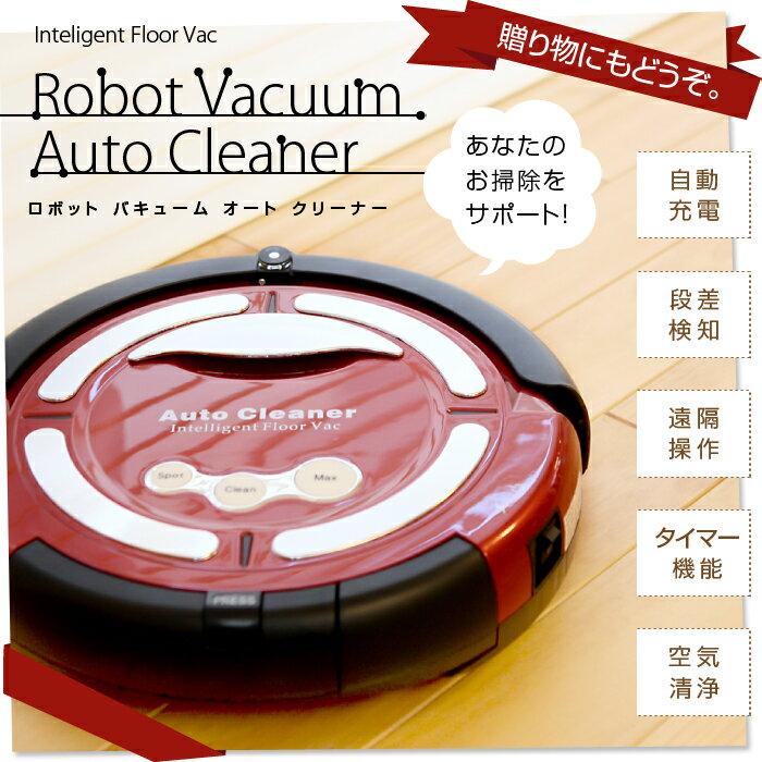 ロボット掃除機ロボットクリーナー 自動充電 センサー リモコン付き お掃除ロボット###掃除機M-477☆###