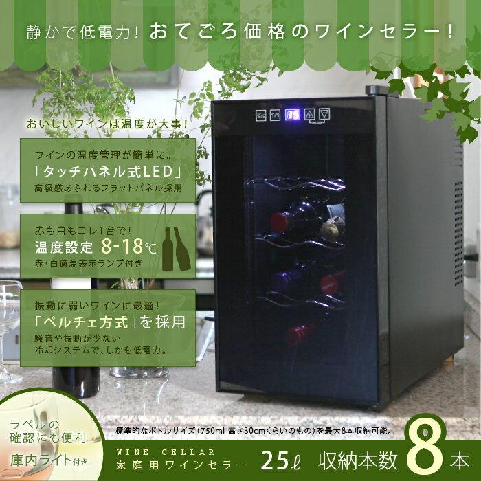 ワインセラー 8本収納 温度調節機能付き ワインクーラー 左開き ワイン 家庭用 静音設計 ペルチェ冷却方式 温度 メーカー保証 タッチパネル式 LED表示###ワインセラBCW-25C###