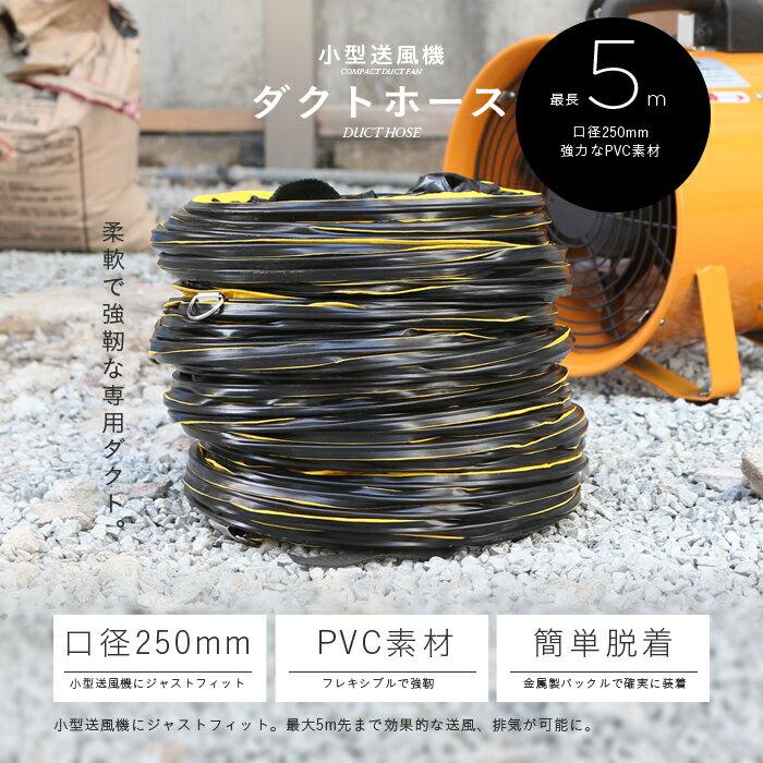 【送料無料】250mm/追加ダクトホース5M(換気・送風・排気) ###ダクトSHT-250BP☆###