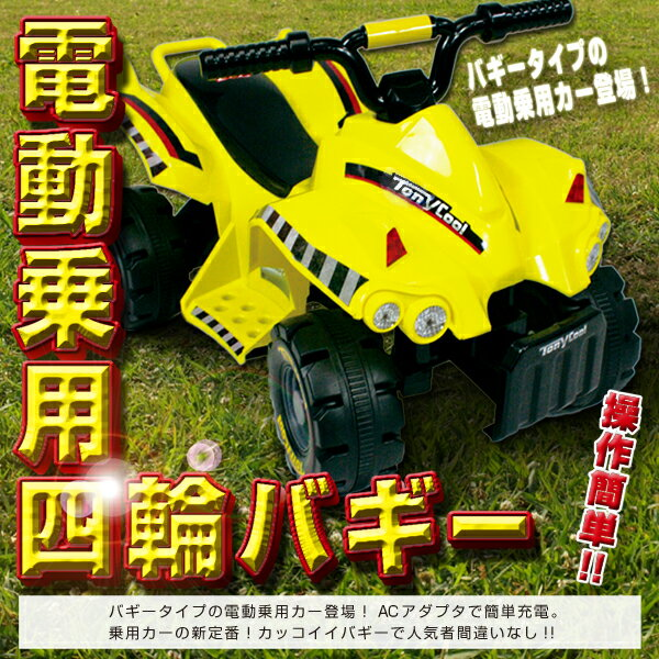 電動乗用カー 四輪バギー 乗用玩具 子供用 乗用カー ビッグバギー バギーバイク オフロードバギー###バギーTR1305###