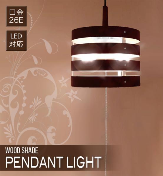 ペンダントライト 木製シェード 天井照明 ランプ 北欧風 おしゃれ###シェードSP5464★###