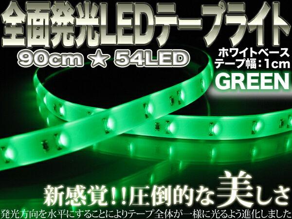 全面発光LEDテープライト★90cm/54LED/緑★白ベース###全面光白地335-90緑★###