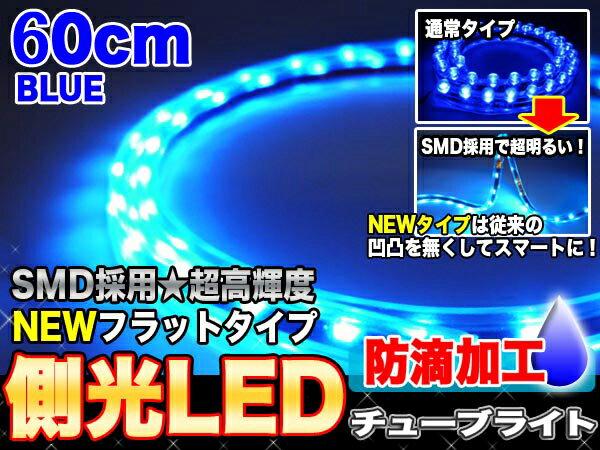 側面発光チューブライト 60cm 青 42LED イルミ/###側光ライト60-42L青★###