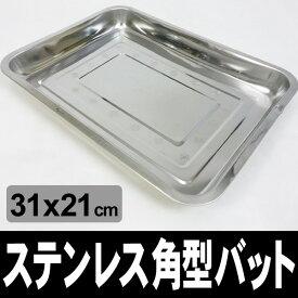 バット 調理用バット 角型 ステンレス製 トレイ 31×21×3.5cm###トレイ22X4.8-FP###
