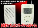 【送料無料】赤外線ワイヤレスセンサー★チャイム&アラーム★/###ワイヤレスセンサー111★###