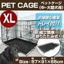 ペットケージ XLサイズ 折りたたみ ケージ 小型犬 中型犬 大型犬 カゴ 簡易ケージ 犬用 猫用 ドッグケージ キャットケージ ペットゲー…
