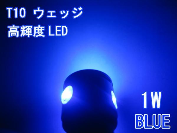 高輝度★T10ウェッジ★1W・LED★2個セット★ブルー/ 【送料無料】/###W00034青X2個★###