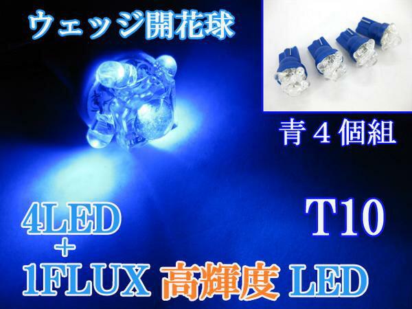 T10ウェッジ開花球/4LED +1FLUX/青色/4個/ 【送料無料】/###W00055青4個★###
