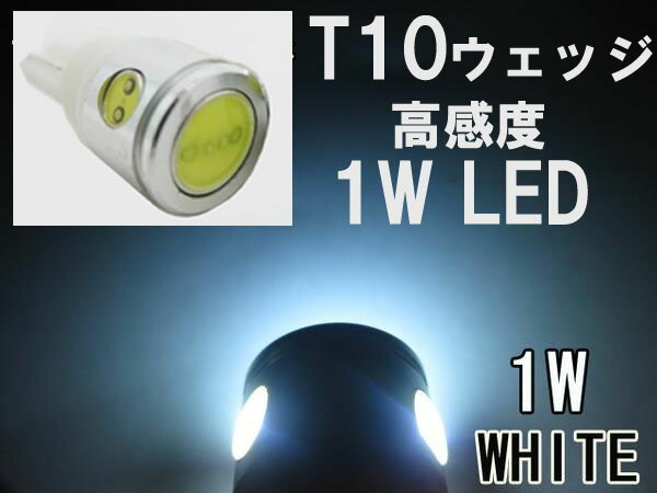 T10・ウェッジ★高輝度1W・白色LED/ 【送料無料】/###W00034白2個★###