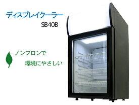 【クーポン対象】送料無料 冷蔵庫 40L 冷蔵ショーケース 業務用 ディスプレイ/###冷蔵庫/SC40B☆###