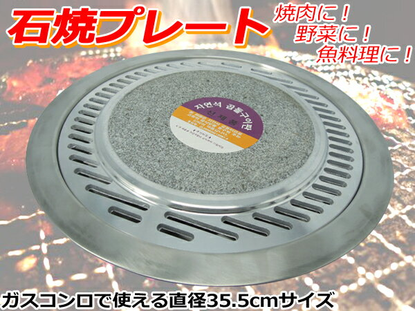 【送料無料】石焼プレート 業務用・焼肉用 本格韓国料理を家庭で/###プレートS008-32★###